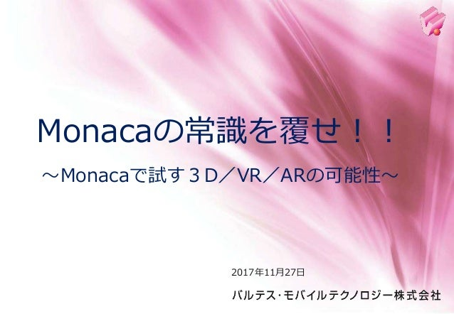 2017年11月27日 Monacaの常識を覆せ!! ~Monacaで試す3D/VR/ARの可能性~