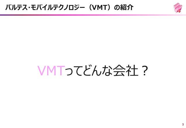 Manacaあるある(とあるパートナー失敗談) vmt Slide 3