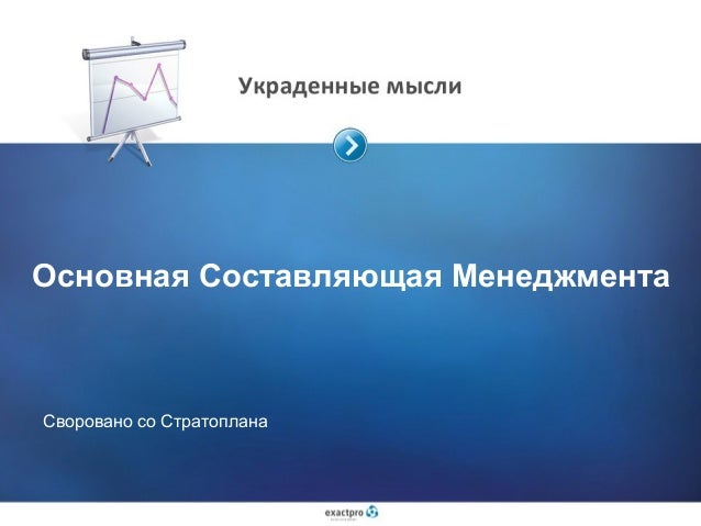 Основная Составляющая МенеджментаСворовано со Стратоплана