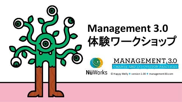 ©HappyMelly♦version1.00♦management30.com Management3.0 体験ワークショップ