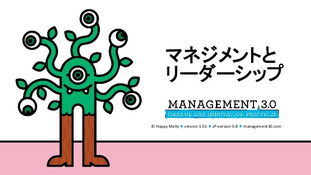 ©HappyMelly♦version1.01♦JP-version0.8♦management30.com マネジメントと リーダーシップ