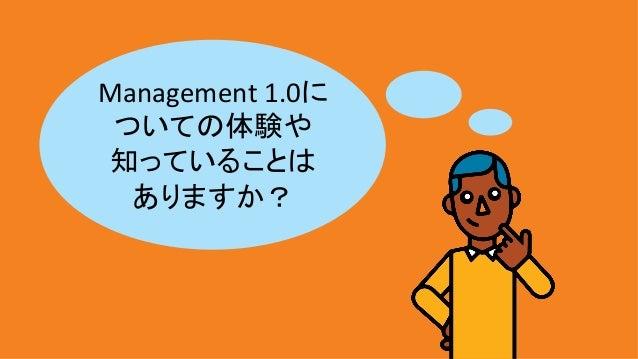 Management1.0に ついての体験や 知っていることは ありますか?