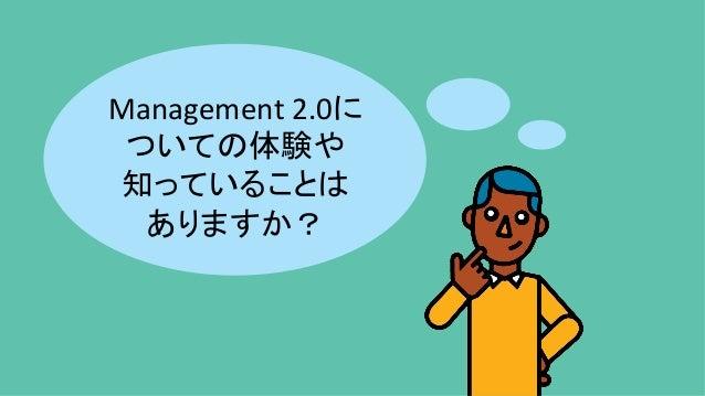 Management2.0に ついての体験や 知っていることは ありますか?