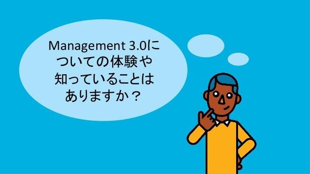 Management3.0に ついての体験や 知っていることは ありますか?