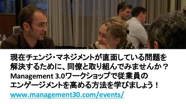 現在チェンジ・マネジメントが直面している問題を 解決するために、同僚と取り組んでみませんか? Management3.0ワークショップで従業員の エンゲージメントを高める方法を学びましょう! www.management30.com/e...