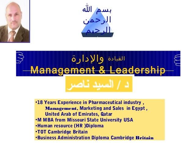 بسم ا                   الرحمن                   الرحيم      القيادة والدارةManagement & Leadership            د ...