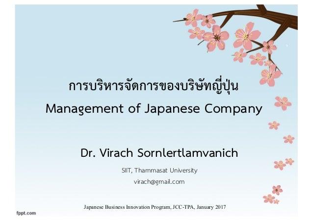 การบริหารจัดการของบริษัทญี่ปุ่น Management of Japanese Company Dr. Virach Sornlertlamvanich SIIT, Thammasat University vir...