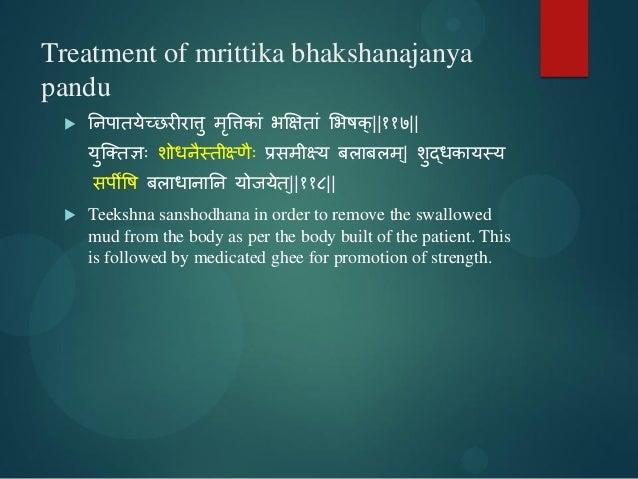 Treatment of mrittika bhakshanajanya pandu  तनऩातमेच्छयीयात्तु भृवत्तकां बक्षषतां सबर्क्||११७|| मुश्क्क्तज्ञः शोधनैस्ततीक...