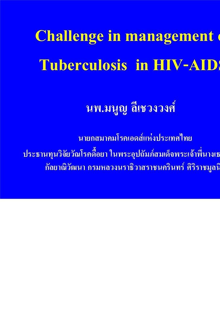 Challenge in management of   Tuberculosis in HIV-AIDS                   นพ.มนูญ ลีเชวงวงศ                 นายกสมาคมโรคเอด...