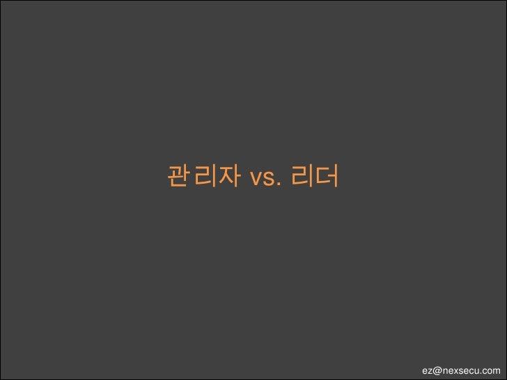 관리자 vs. 리더
