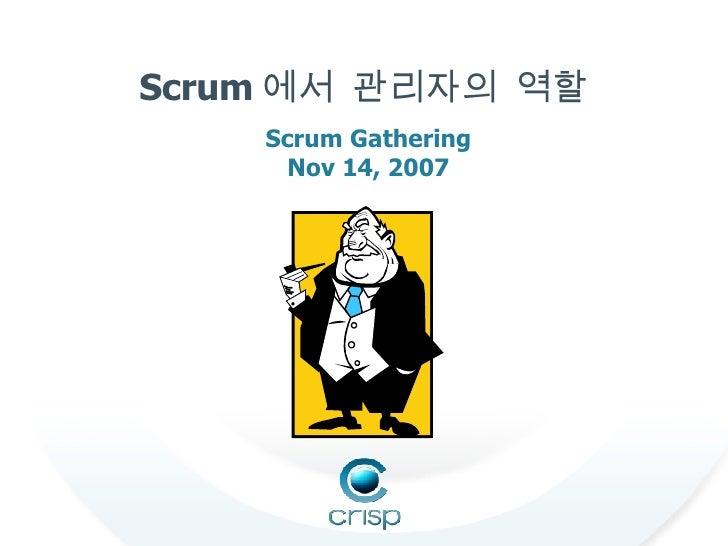 Scrum 에서 관리자의 역할 Scrum Gathering Nov 14, 2007