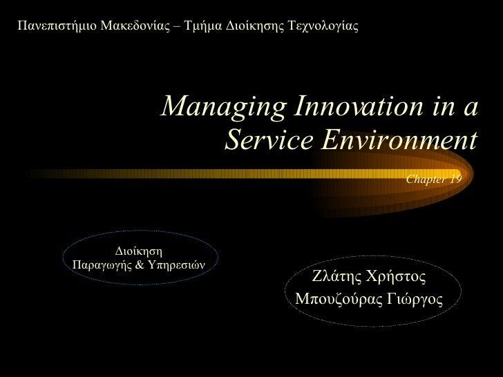 Managing Innovation in a Service Environment Chapter 19   Ζλάτης Χρήστος Μπουζούρας Γιώργος Πανεπιστήμιο Μακεδονίας – Τμήμ...