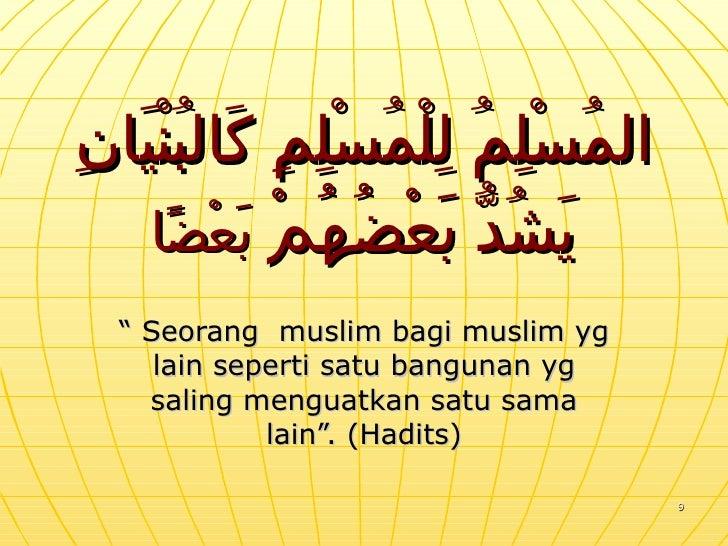 "المُسْلِمُ لِلْمُسْلِمِ كَالبُنْيَانِ يَشُدُّ  بَعْضُهُمْ  بَعْضًا ""  Seorang  muslim bagi muslim yg lain seperti satu ban..."