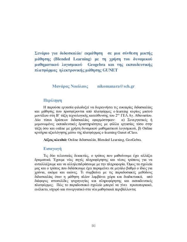 [1] Σενάριο για διδασκαλία/ εκμάθηση σε μια σύνθεση μικτής μάθησης (Blended Learning) με τη χρήση του δυναμικού μαθηματικο...