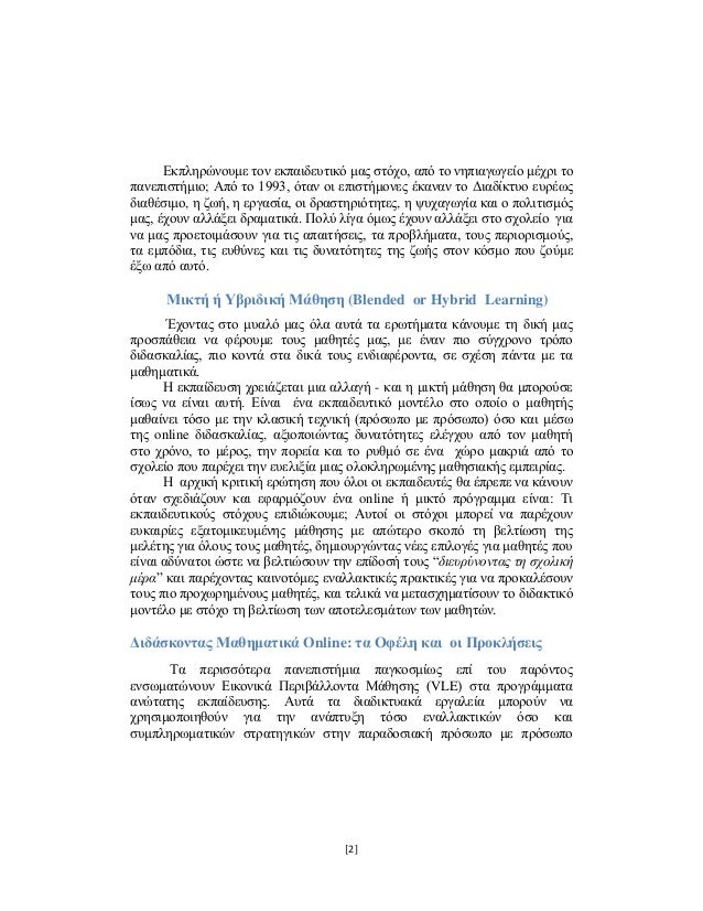 Manaras nikolaos M.E._2014 Slide 2