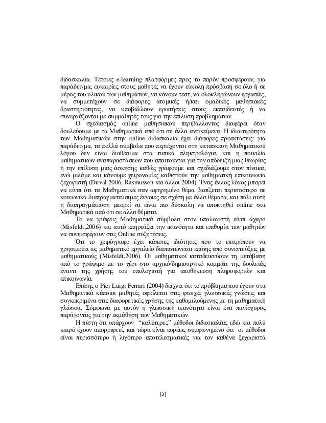 Manaras nikolaos M.E._2014 Slide 3