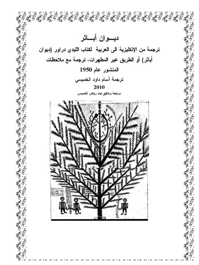 Download Mandaeans books from www.MandaeanNetwork.com | Page 2 of 66.
