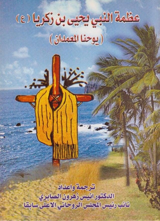 عظمة النبي يحيى بن زكريا عليه السلام د انيس زهرون