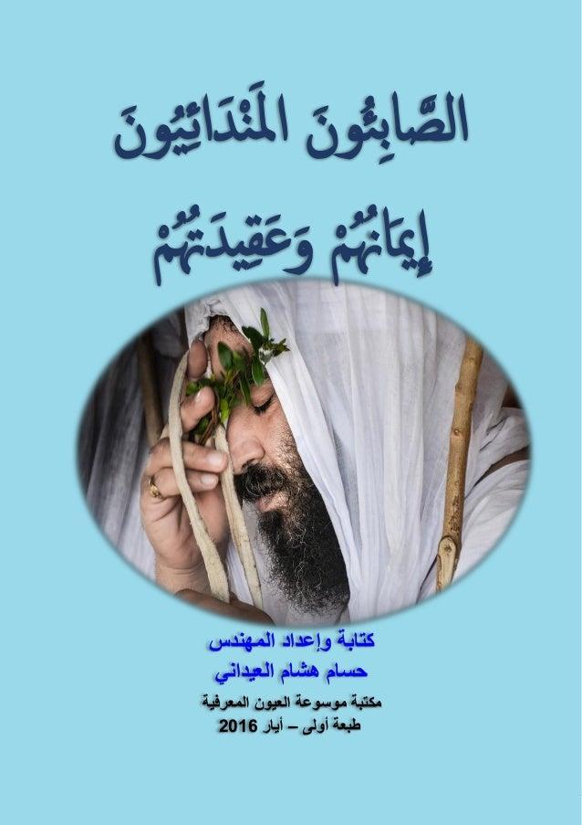 العيون موسوعة مكتبة موقع من الكتاب هذا تحميل تمالمعرفية www.MandaeanNetwork.com 1 َونُئِبا َّ...