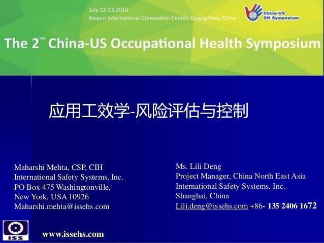 www.issehs.com 应用工效学-风险评估与控制 Maharshi Mehta, CSP, CIH International Safety Systems, Inc. PO Box 475 Washingtonville, New Y...