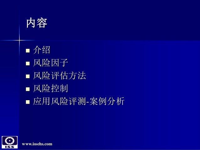 Mandarin- Applied Ergonomics China Slide 2