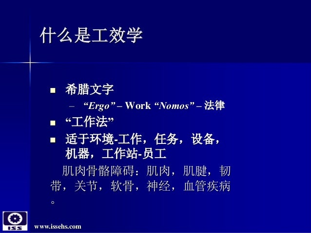 Mandarin- Applied Ergonomics China Slide 3