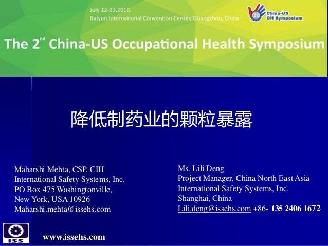 www.issehs.com 降低制药业的颗粒暴露 Maharshi Mehta, CSP, CIH International Safety Systems, Inc. PO Box 475 Washingtonville, New York...