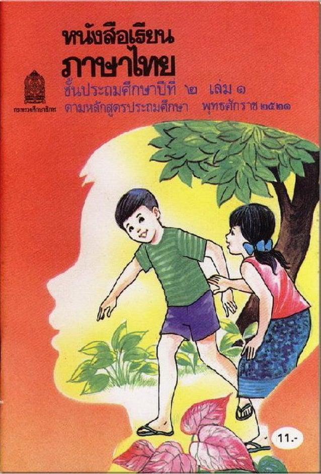 มานี มานะ ป.2 เล่ม 1