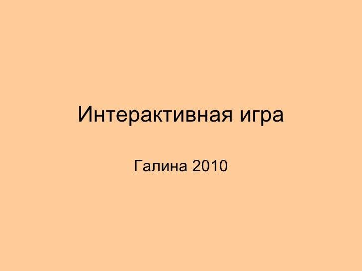Интерактивная игра Галина 2010