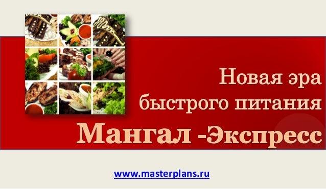 Новая эра быстрого питания  www.masterplans.ru