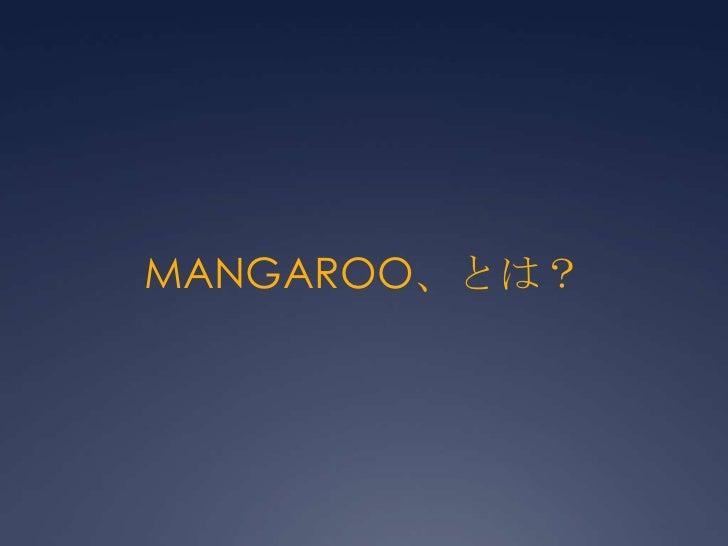 MANGAROO、とは?<br />