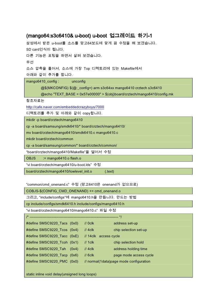 (mango64:s3c6410& u-boot) u-boot 업그레이드 하기-1<br />삼성에서 받은 u-boot를 소스를 망고64보드에 맞게 끔 수정을 해 보겠습니다. <br />SD card인식이 됩니다. <br /...