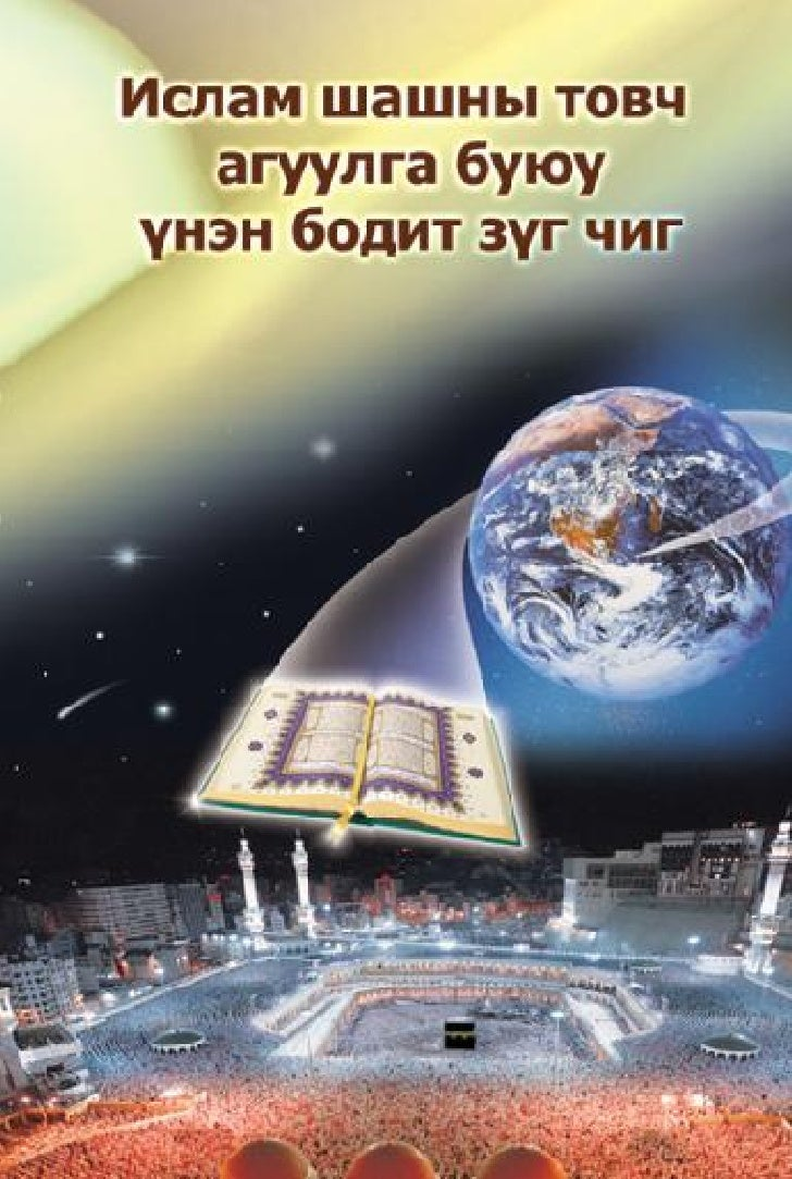 For this entire book online, for more informationon Islam, or for a printed copy, visit:                www.islam-guide.co...
