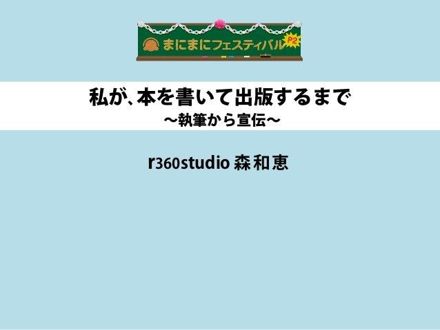 私が、本を書いて出版するまで ~執筆から宣伝~ r360studio 森和恵
