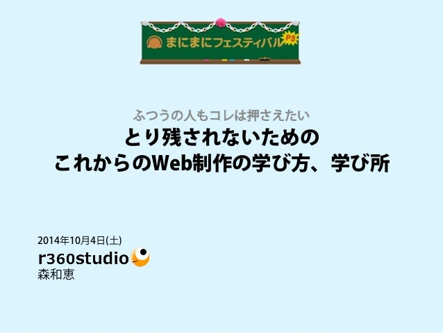 2014年10月4日(土)  森和恵  とり残されないための これからのWeb制作の学び方、学び所  ふつうの人もコレは押さえたい