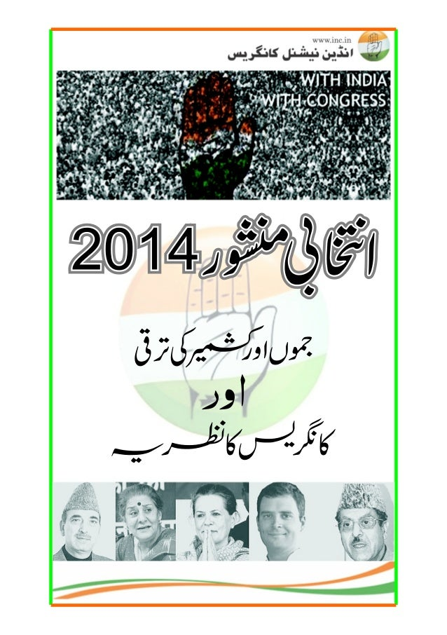 Manifesto urdu inner pages