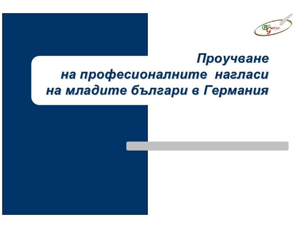 Проучване                на професионалните нагласи              на младите българи в Германия     28.04.2009