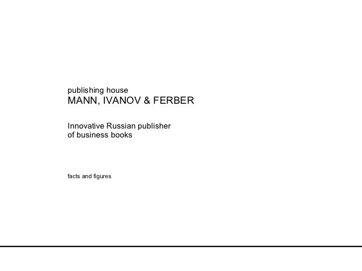 publishing house MANN, IVANOV & FERBER Innovative Russian publisher of business books facts and figures