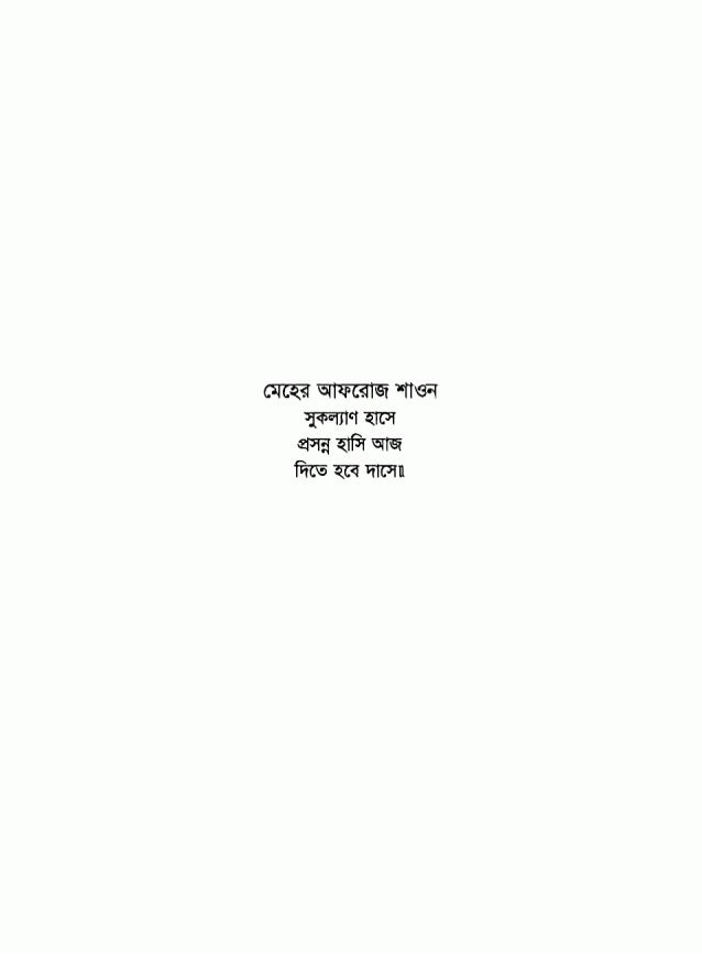 MANABI BY HUMAYUN AHMED EBOOK DOWNLOAD