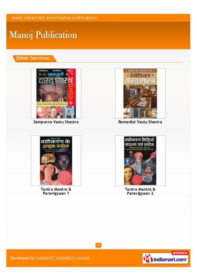 Manoj Publications, Delhi, Sampurna Vastu Shastra  Slide 3