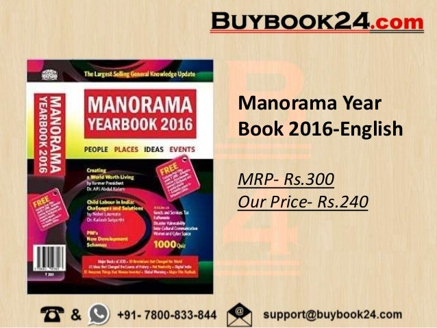 Manorama yearbook 2016 english hindi manorama year book 2016 english fandeluxe Choice Image