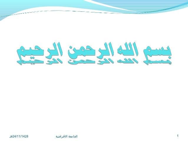 8241/11/42هـ   الجامعة التفتراضية   1