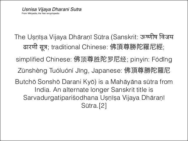 Usnisa Vijaya Dharani Englisch Übersetzung