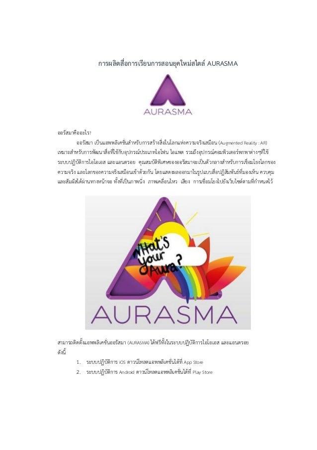การผลิตสื่อการเรียนการสอนยุคใหมสไตล AURASMAออรัสมาคืออะไร?ออรัสมา เปนแอพพลิเคชั่นสําหรับการสรางสื่อในโลกแหงความจริงเส...
