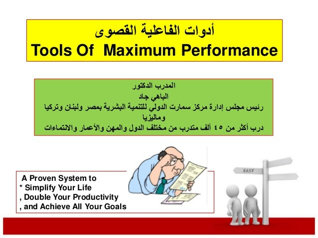 القصوى الفاعلية أدوات Tools Of Maximum Performance A Proven System to * Simplify Your Life , Double Your Productivit...