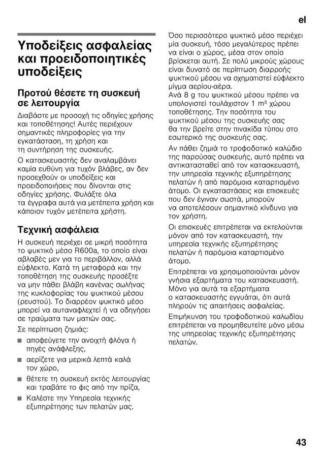 el 43 elΠίνακας περιεχομένωνelΟδηγίεςχρήσης Υποδείξεις ασφαλείας και προειδοποιητικές υποδείξεις Προτού θέσετε τη συσκευή ...