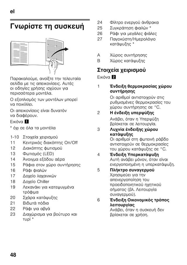 Manual bosch   combi blanco kgn39 aw32