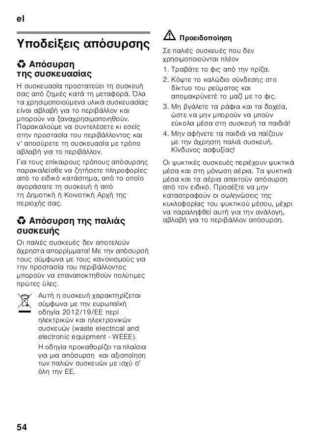 el 54 Υποδείξεις απόσυρσης * Απόσυρση της συσκευασίας Η συσκευασία προστατεύει τη συσκευή σας από ζημιές κατά τη μεταφορά....