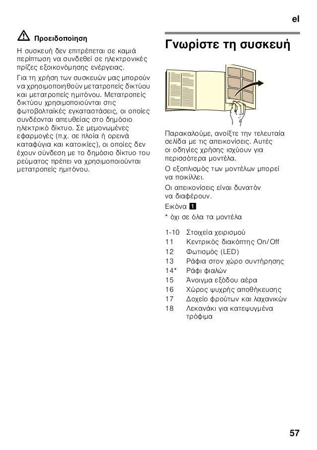 Manual bosch   combi kgn39 xw32