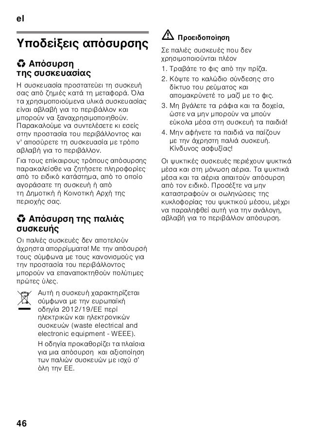 el 46 Υποδείξεις απόσυρσης * Απόσυρση της συσκευασίας Η συσκευασία προστατεύει τη συσκευή σας από ζημιές κατά τη μεταφορά....